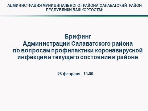 Брифинг  «Обстановка по коронавирусной инфекции на территории Салаватского района» от  26.02.2021