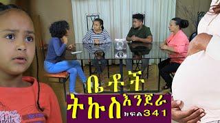 "Betoch   "" ትኩስ እንጀራ""Comedy Ethiopian Series Drama Episode 341"