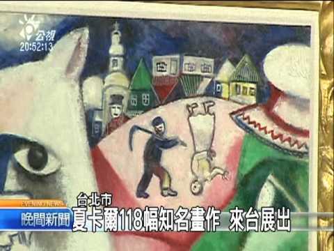 20110221-公視晚間新聞-立體派畫家夏卡爾 118幅作品開箱 - YouTube