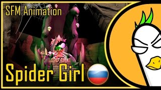 [RUS COVER] Undertale Muffet Song — Spider Girl (SFM Animation)