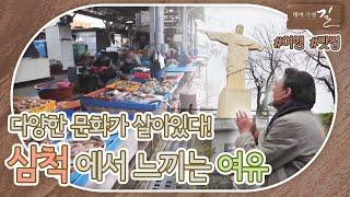 [테마기행 길] 북적북적한 시장, 역사가 담긴 성당까지! 옛 흔적을 담은 삼척을 맛보다 다시보기