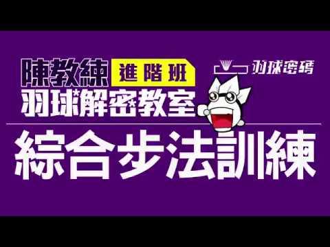 綜合步法訓練 - 陳教練羽球解密教室 - YouTube