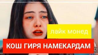 Эрони ��� ИР� РЕП МЕГ�� ГИРЯ ��КУ�ЕД ОШИК Ш�ВЕД