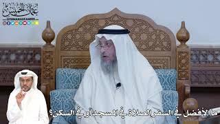 314 - ما الأفضل في السفر الصلاة في المسجد أو في السكن؟ - عثمان الخميس