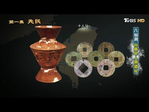 八仙洞 台最早人類遺址 -從歷史走來 第一集 先民 (1/4) - YouTube