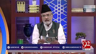 Nuskha | Dil ki Sakhti Door krny ka Amal | Subh E Noor | 10 August 2018 | 92NewsHD