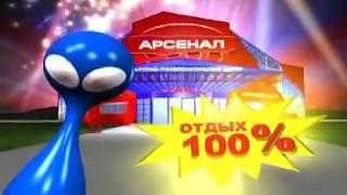 КРК Арсенал_Открытие