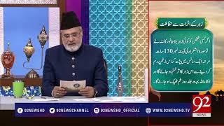 Nushkha: Zehar Ky Asarat sy Hifazat - 31 January 2018 - 92NewsHDPlus