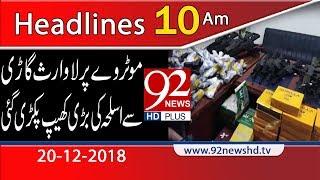News Headlines | 10:00 AM | 20 Dec 2018 | 92NewsHD
