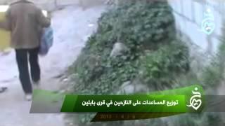 توزيع المساعدات  في قرى بابلين || مؤسسة سوريا الخيرية