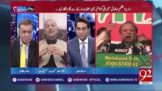 What concerns Nawaz Sharif have in general elections 2018 ? - 02 April 2018 - 92NewsHDPlus