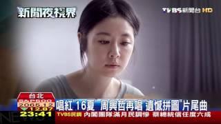【TVBS】唱紅《16夏》 周興哲再唱《遺憾拼圖》登冠軍