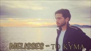 ΜΕΛΙSSES - Το Κύμα  (New Teaser 2016 HQ)