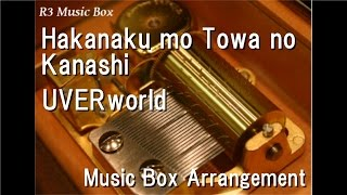 "Hakanaku mo Towa no Kanashi/UVERworld [Music Box] (Anime ""Mobile Suit Gundam 00"" OP)"
