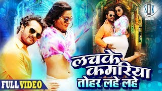 Lachke Kamariya Tohar Lahe Lahe   Full   Khesari Lal Yadav,Kajal Raghwani Main Sehra Bandh Ke Aaunga width=