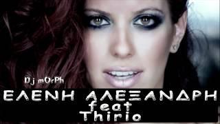 Poios Gia Sena - Eleni Alexandri feat. Thirio HQ (New Song 2012)