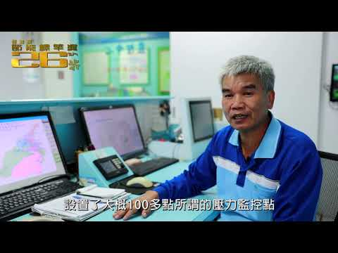 108年節能標竿獎 銀獎 台灣自來水股份有限公司第八區管理處深溝給水廠