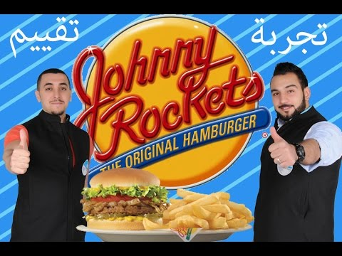 مطعم جوني روكتس الامريكي | Review Johnny Rockets