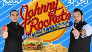 مطعم جوني روكتس الامريكي   Review Johnny Rockets