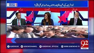 News Room :Punjab Companies corruption Scandal :Nawaz sharif demands help - 25 Oct 2017