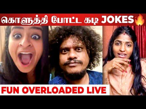 🔴Live-ல் மாறி மாறி கலாய்த்துக்கொண்ட Pugazh & Sivaangi | Fun Overloaded Ever | Kani | Madurai Muthu