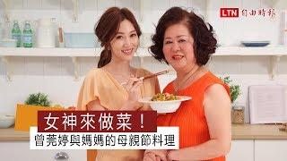女神來做菜! 曾莞婷與媽媽的母親節料理