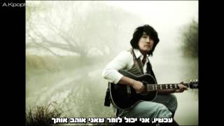 Lee Seung Chul - No One Else [HEB]