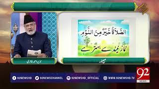 Subh E Noor - 20 December 2017 - 92NewsHDPlus