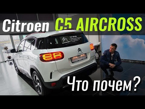 Citroen C5 Aircross Shine Pack