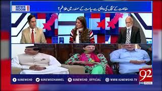 Newsroom - 16 August 2017 - 92NewsHDPlus