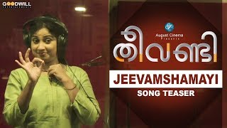 Theevandi Song Teaser | Jeevamshamayi | Shreya Ghoshal | Tovino Thomas | Kailas Menon