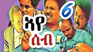 New eritrean movie