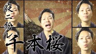 """口だけで千本桜を歌ってみた Hatsune Miku """"SenbonZakura"""" A Capella Multitrack Cover"""