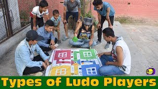 TYPES OF LUDO PLAYERS || Comedy Video