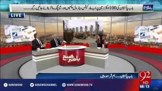 Bakhabar Subh -24-03-2016 - 92NewsHD