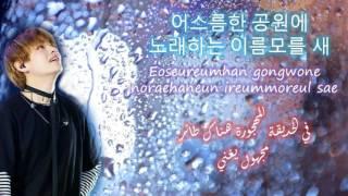 BTS Rap Monster and V 4 O'Clock Lyrics [Arab/Kor/Rom]