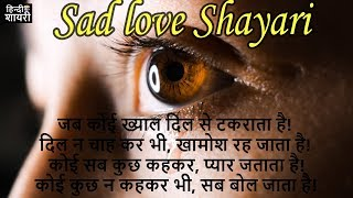 Sad love shayari दर्द शायरी Love Pain Romance