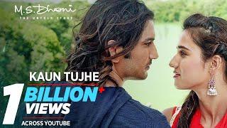 KAUN TUJHE Full  Video | M.S. DHONI -THE UNTOLD STORY |Amaal Mallik Palak|Sushant Singh Disha Patani