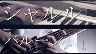シャルル / バルーン(cover)