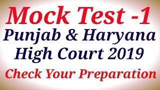 Mock Test - 1|Punjab & Haryana High Court 2019|Special Education