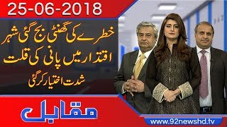 Muqabil   Shehbaz promises to develop Karachi if PML-N voted into power   25 June 2018   92NewsHD
