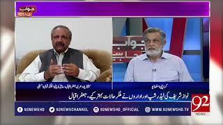 Jawab Chahye | PMLN after Election 2018 | Dr Danish | 4 July 2018 | 92NewsHD