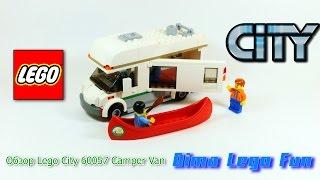 Обзор Lego City 60057 Camper Van (Дом на колесах).