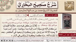 22- من كره أن يعود في الكفر كما يكره أن يلقى في النار- حديث أنس ثلاث من كن فيه وجد بهن حلاوة الإيمان