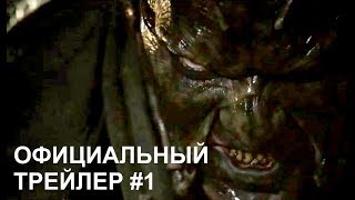 Джиперс Криперс 3 - Официальный Русский трейлер #1 (2017) jeepers creepers 3 official trailer