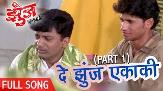 De Zunj Ekaki I (HD) | Zunj Ekaki Songs | Superhit Marathi Song | Sadashiv Amarapurkar | Full Song