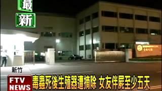 毒蟲生殖器遭摘除 女友伴屍五天-民視新聞