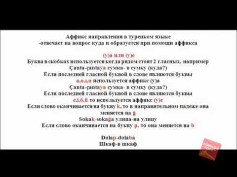 Турецкий язык. Видео уроки. Урок 2.