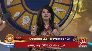 Yeh Hafta Kaisa Rahega Samia Khan Ke Sath | 9 Sep 2018 | 92NewsHD