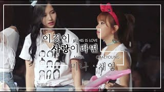 [ MICHAENG ] MINA x CHAEYOUNG - If This Is Love width=